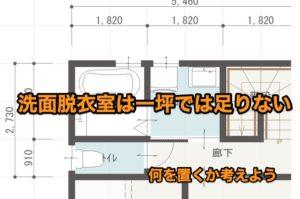洗面所の広さは一坪では足りません。洗面所内の動線も考え快適な「洗面脱衣室」にしましょう
