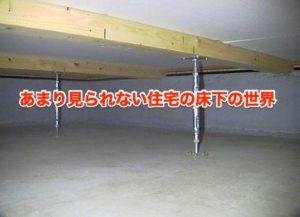 あまり見られない住宅の床下
