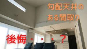 勾配天井で後悔しない為に建築士が解説します