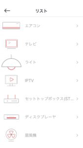 テレビをタップ