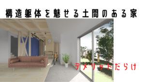 構造梁の見える家