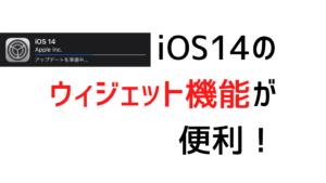 iOS14は神アプデだ!iPhone歴10年の私が長らく待ち望んでいたウィジェット機能がやっと使える!!!