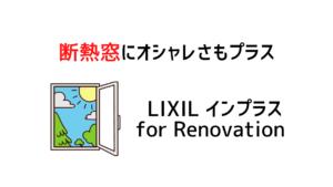 断熱窓にオシャレさを追加 インプラスfor Renovation
