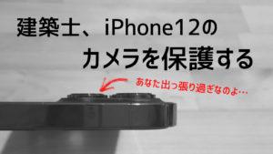 出っ張り過ぎなiPhone12ProMaxのカメラレンズを保護する。12ユーザー必須アクセサリーです。