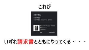iPhone12promax 購入したよ