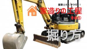 家造りの工程記録 掘り方
