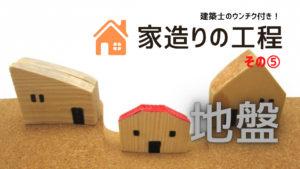 家造りの工程記録 地盤