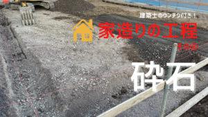 家造りの工程記録 砕石