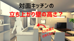 対面キッチンの立ち上がり壁の高さはどのくらいがベスト?