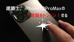 iPhone12 背面タップで便利になるぞ!トントン!