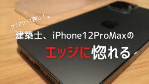 iPhone12promaxクリアケース探し