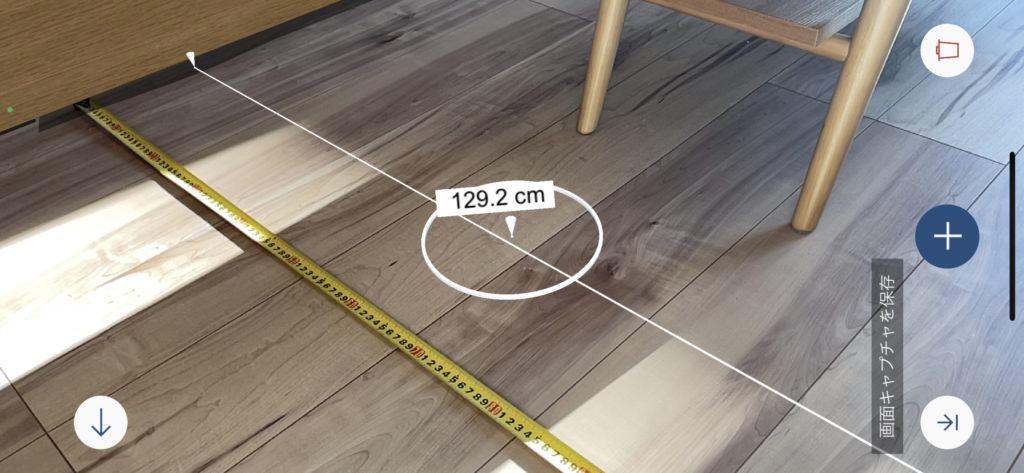 距離を測定