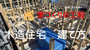 木造住宅の建て方とは?