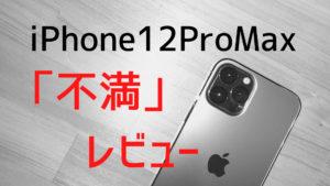 iPhone12ProMaxの不満レビュー