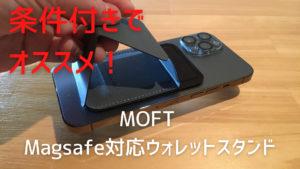 MOFT Magsafe対応ウォレットスタンド