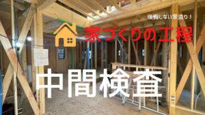 木造住宅の中間検査