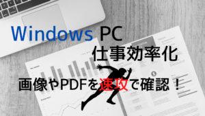 Windowsパソコンの仕事効率化!