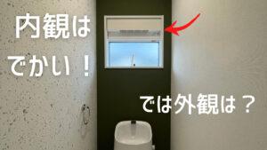 シンプルモダン住宅にオススメな段窓排気ファン
